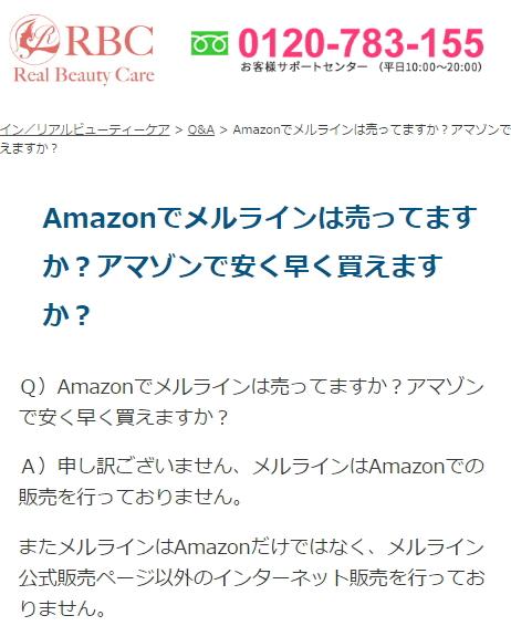 メルラインAmazon販売