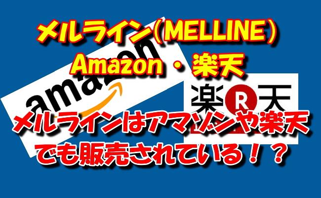 メルライン Amazon・楽天