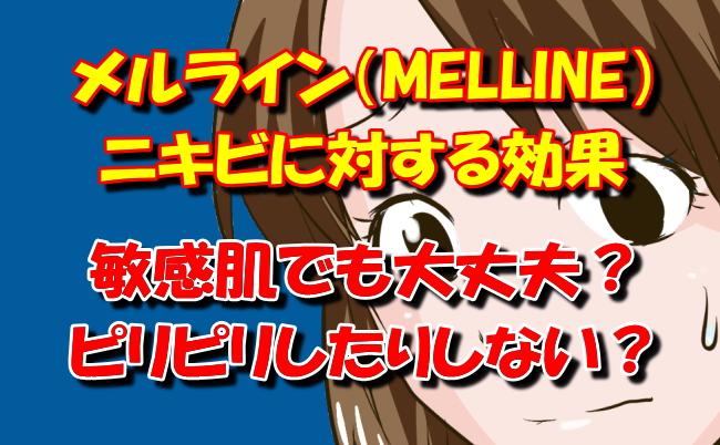 メルライン敏感肌